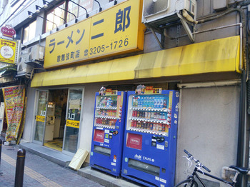 ラーメン二郎新宿歌舞伎町店(2016年1月).jpg