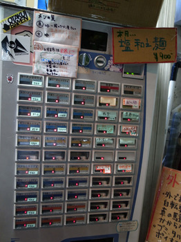 ラーメン荘歴史を刻め食券機(2015年8月29日).jpg