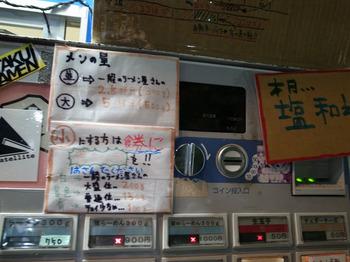 ラーメン荘歴史を刻め食券機(2015年8月29日)その2.jpg