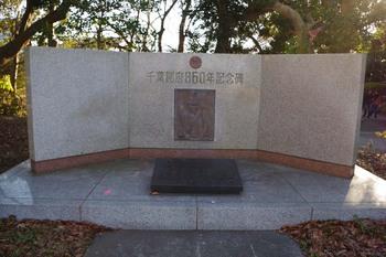 亥鼻公園の記念碑(2016年1月9日)その3.jpg