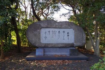 亥鼻公園の記念碑(2016年1月9日)その4.jpg