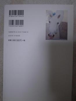 小さなウマ飼いになる(背表紙).jpg