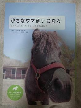 小さなウマ飼いになる(表紙).jpg