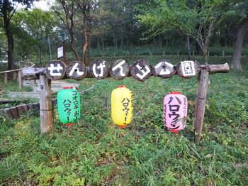 浅間山公園その1.jpg