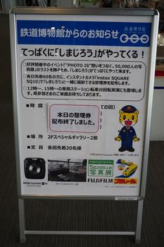 鉄道博物館その7.jpg