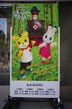 しまじろうともりのきかんしゃ(その2).jpg