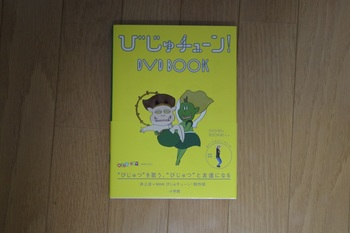 びじゅチューン!DVDBOOK.jpg
