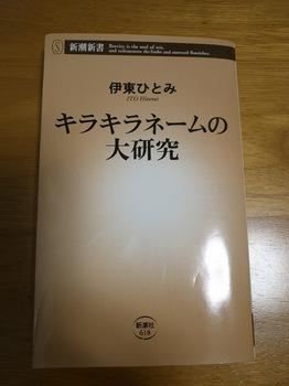 キラキラネームの大研究.jpg