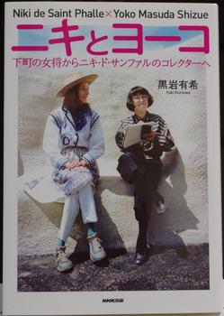 ニキとヨーコ.jpg