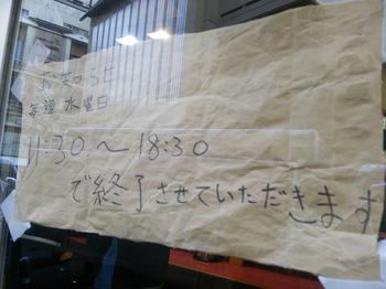 ラーメン二郎新宿歌舞伎町店(2016年1月)その2.jpg