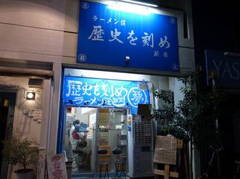 ラーメン荘歴史を刻め外観(2015年8月29日).jpg