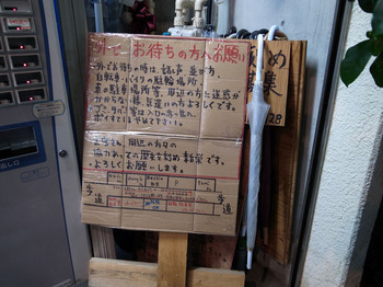 ラーメン荘歴史を刻め案内板(2015年8月29日).jpg