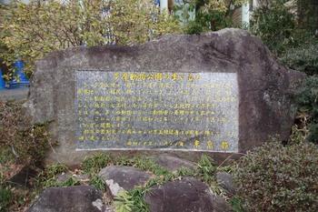 多摩動物公園記念碑.jpg