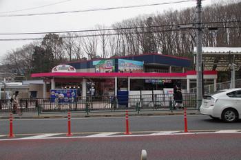 多摩動物公園駅(2016年2月6日)その2.jpg