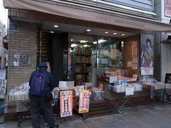 神保町の古書店.jpg