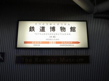 鉄道博物館その1.jpg